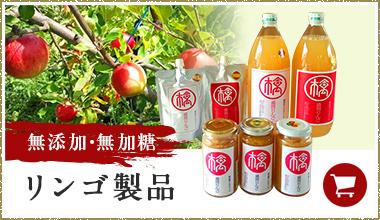 リンゴ製品